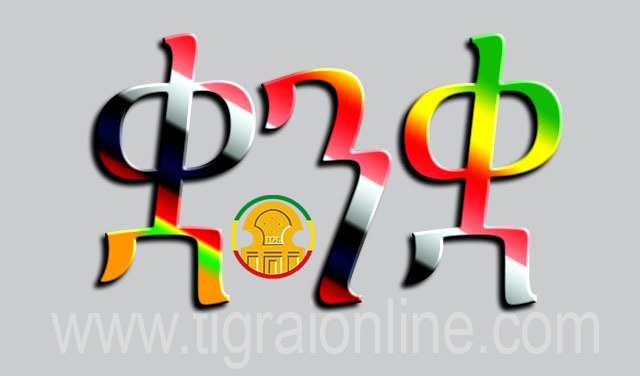 There are no superior or inferior languages in Ethiopia